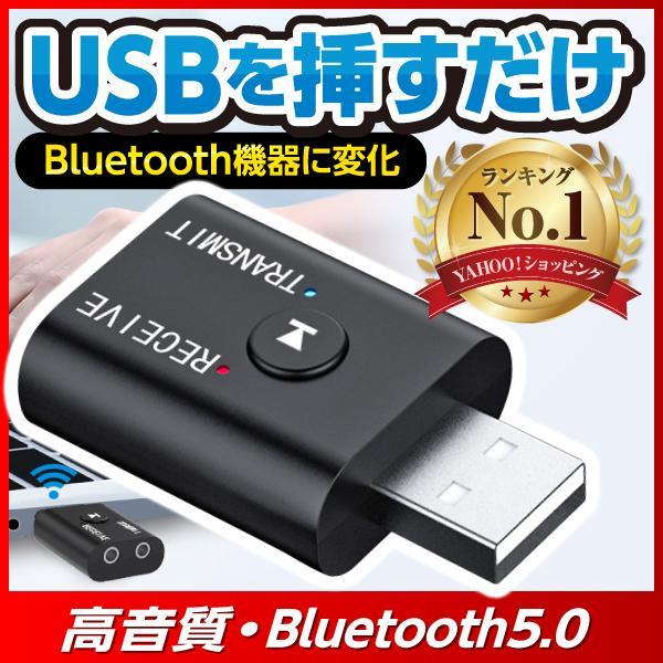 Bluetoothトランスミッターレシーバーアダプタブルートゥース送信機受信機