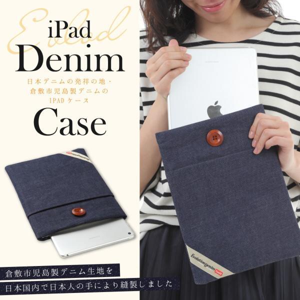 デニムの進化ブランド EvolD エボルデ 児島製デニム素材  iPad 9.7インチ及び iPad pro 10.5インチ対応アイパッド用 デニム ケース|m-frontfsn