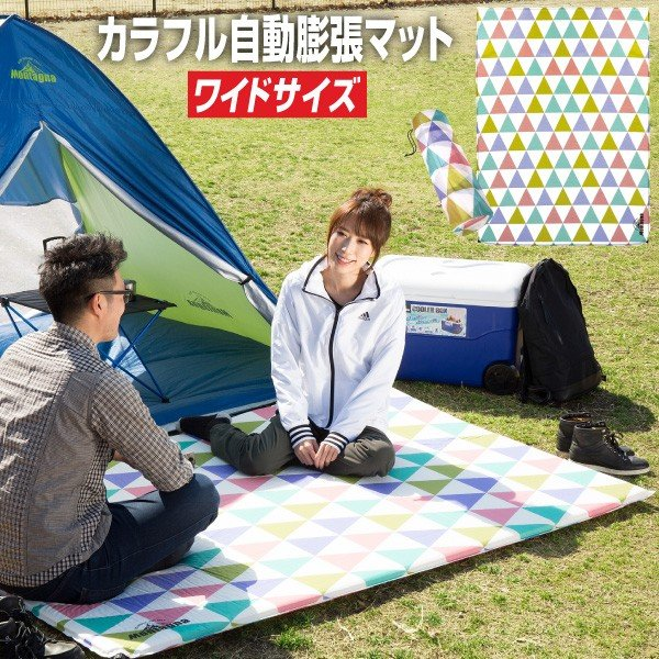 キャンプマット エアマット 自動膨張マット カラフル ワイドサイズ 2人用 大型 エアーマット テント アウトドア ワンタッチ hac2-0212