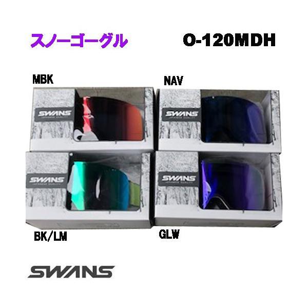 スワンズ SWANS スキーゴーグル メンズ レディース スノーゴーグル くもり止めミラーダブルレンズ UVカット O-120MDH