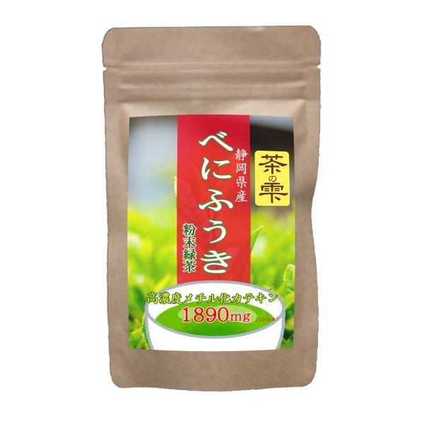 べにふうき 粉末緑茶100g 200杯分(静岡県産) |m-h-s
