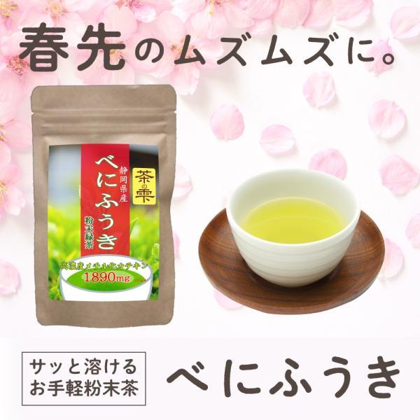 べにふうき 粉末緑茶100g 200杯分(静岡県産) |m-h-s|02