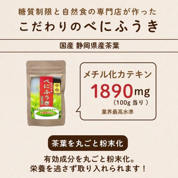 べにふうき 粉末緑茶100g 200杯分(静岡県産) |m-h-s|04