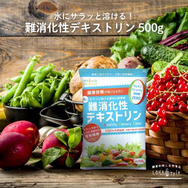 難消化性デキストリン(サラッと溶ける即溶顆粒タイプ)500g水溶性食物繊維indigestibledextrin