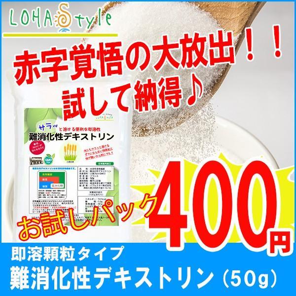 難消化性デキストリン(顆粒タイプ)50g Non-GMO お試しパック m-h-s