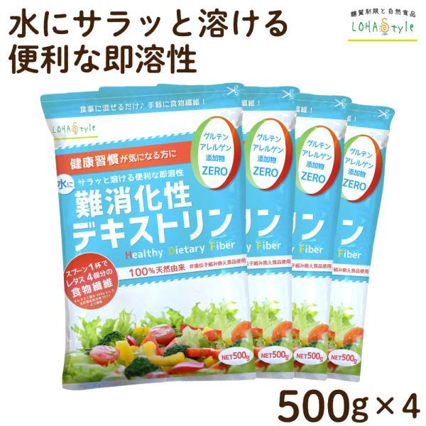 難消化性デキストリン2kg(500g×4袋)顆粒タイプデキストリン水溶性食物繊維