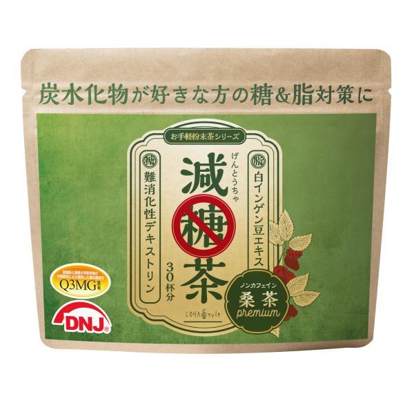 国産 桑茶 粉末150g 減糖茶 【糖が気になる方専用の健康茶】スプーン付 桑 桑の葉 桑の葉茶 くわ くわ茶 国産 有機 m-h-s