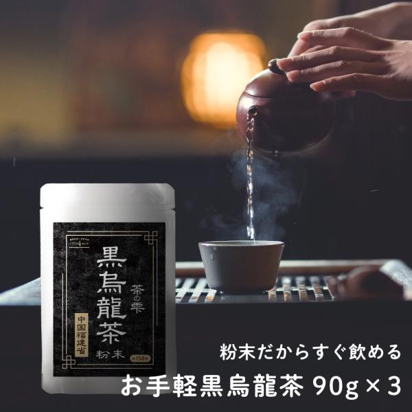 烏龍茶黒烏龍茶90g×3袋粉末難消化性デキストリン配合
