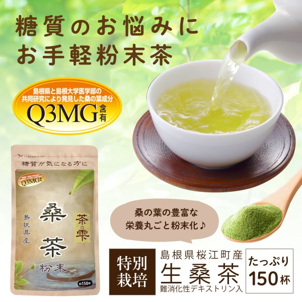 桑茶 90g 島根県産桑の葉使用|m-h-s|02