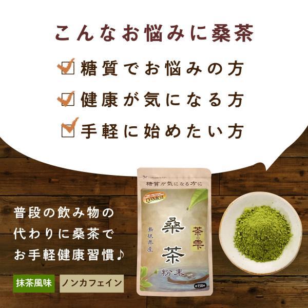 桑茶 90g 島根県産桑の葉使用|m-h-s|03