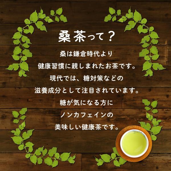 桑茶 90g 島根県産桑の葉使用|m-h-s|04