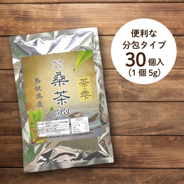 桑茶 30包 島根県産桑の葉使用|m-h-s