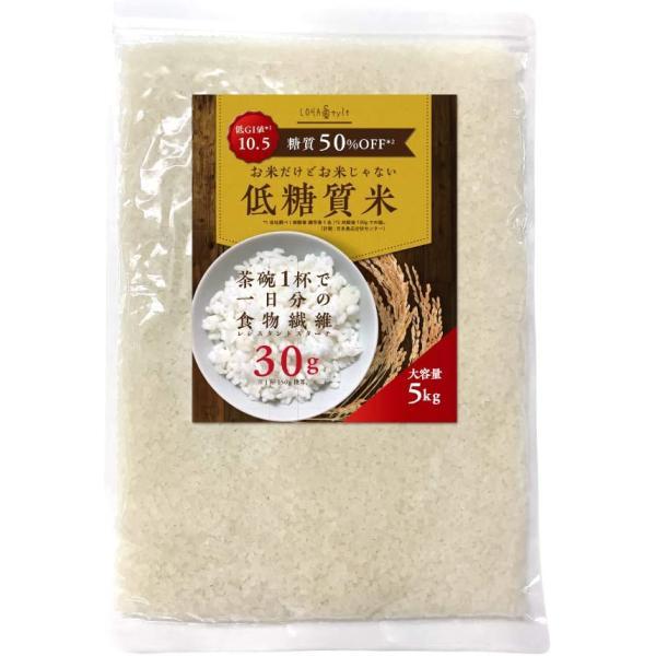 米 お米 低糖質米 10kg(5kg×2袋) 茶碗1杯で一日分の食物繊維がとれる 低糖質 ダイエット 米 糖質オフ 糖質制限 ごはん ダイエット米 レジスタントスターチ
