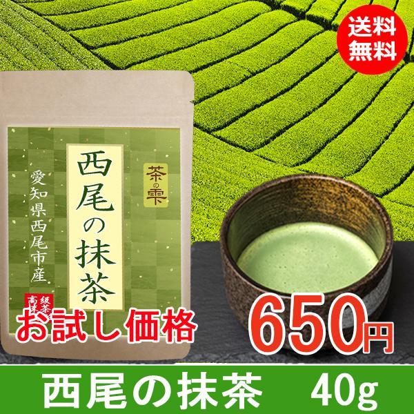 抹茶 100% 西尾の抹茶 40g 無添加|m-h-s
