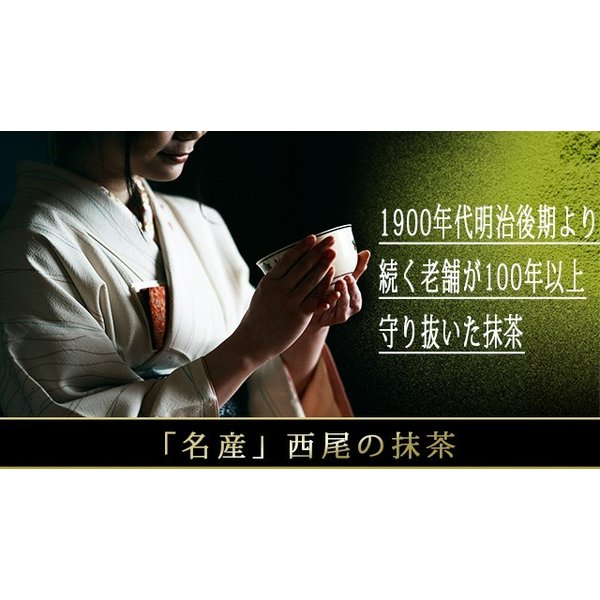 抹茶 100% 西尾の抹茶 40g 無添加|m-h-s|02