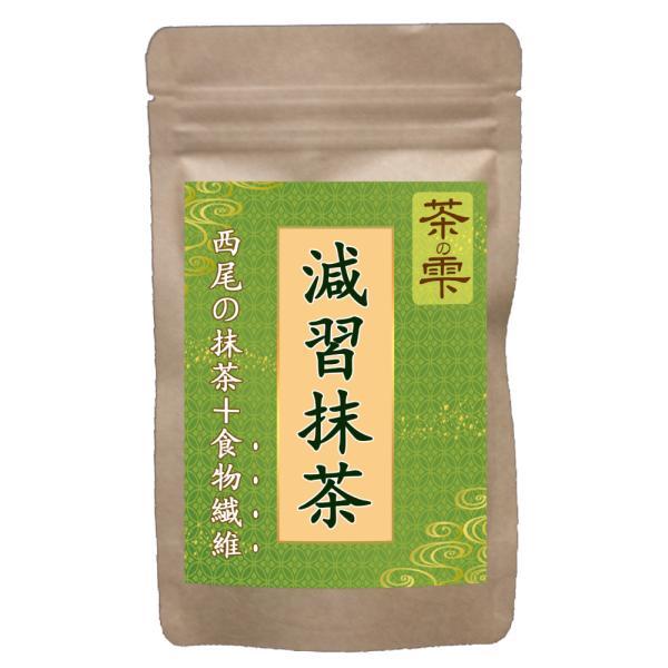 抹茶 西尾の抹茶に難消化性デキストリン配合 減習抹茶 100g|m-h-s