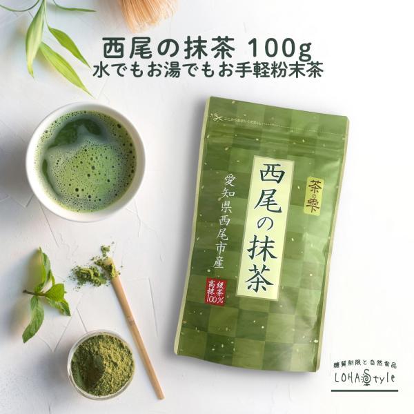 抹茶 100% 西尾の抹茶 100g 無添加|m-h-s