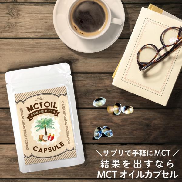 mctオイル MCTオイル カプセル 120粒 mct oil 油が苦手な方でも飲みやすいカプセルタイプ