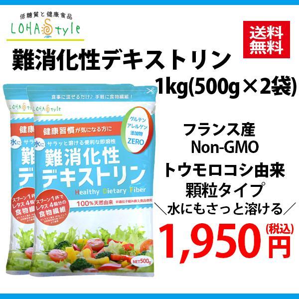 難消化性デキストリン1kg(500g×2袋)顆粒タイプデキストリン難消化性デキストリン水溶性食物繊維
