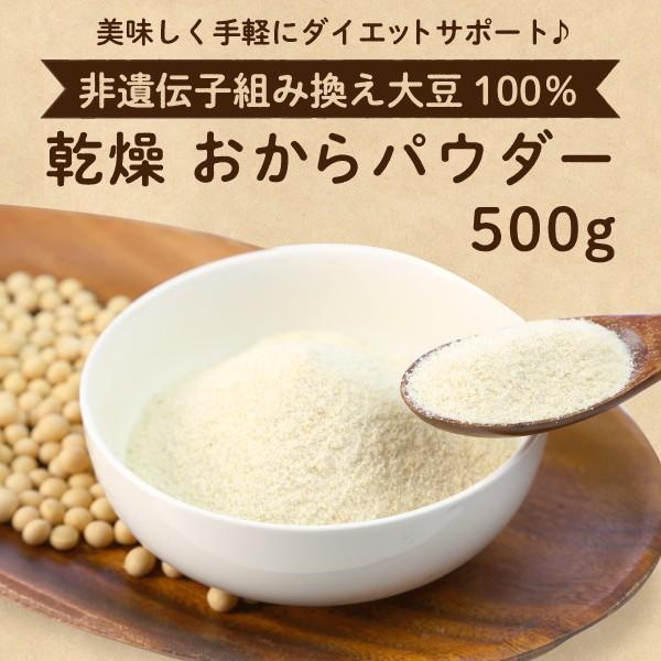 おからパウダー 500g 3月25日出荷 乾燥おから 超微粉タイプ m-h-s 07