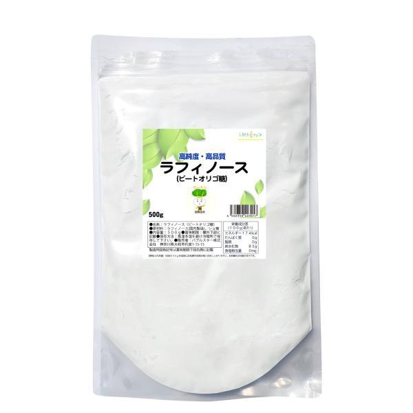 ラフィノース オリゴ糖 ラフィノース (ビートオリゴ糖) 500g 送料無料 北海道産 [M便 1/3]