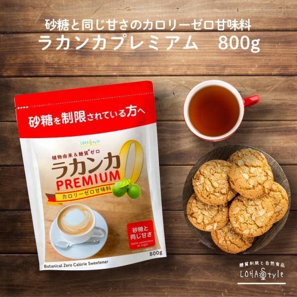 ラカンカ プレミアム 950g カロリーゼロ ラカンカ 羅漢果 天然由来 砂糖 と同じ甘さの甘味料 希少糖 送料無料