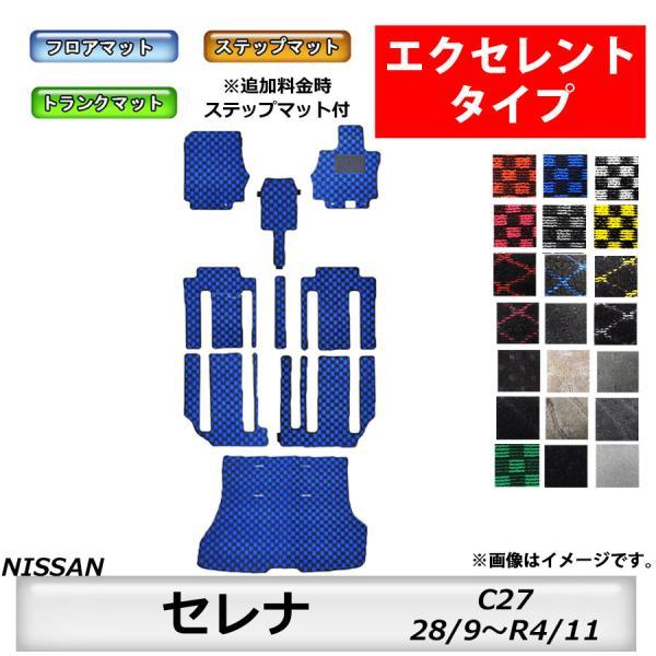 エクセレントタイプ 日産 セレナ C27 H28/8〜 フロアマット カラーが選べる 抗菌 消臭 快適マット|m-k-m-k