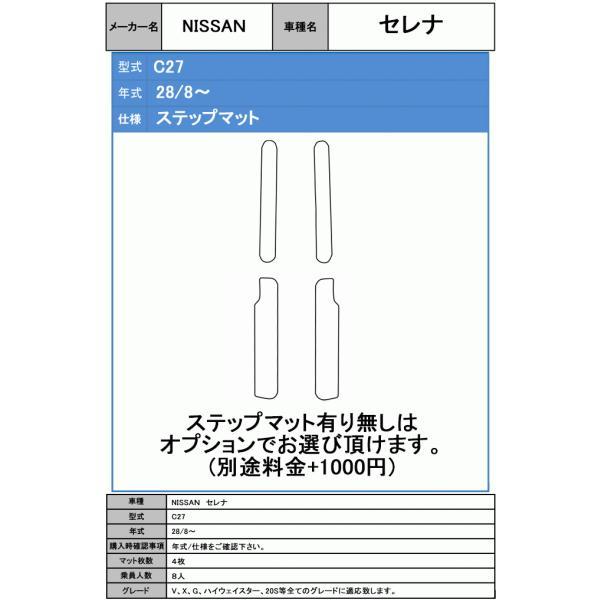エクセレントタイプ 日産 セレナ C27 H28/8〜 フロアマット カラーが選べる 抗菌 消臭 快適マット|m-k-m-k|04