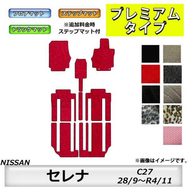プレミアムタイプ 日産 セレナ C27 H28/8〜  フロアマット カラーが選べる 抗菌 消臭 快適マット|m-k-m-k