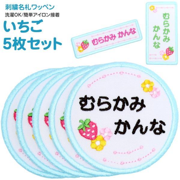 刺繍 名札 ワッペン『いちご』お得な5枚セット