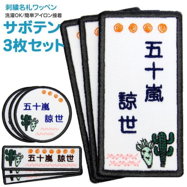 刺繍 名札 ワッペン『サボテン』お得な3枚セット