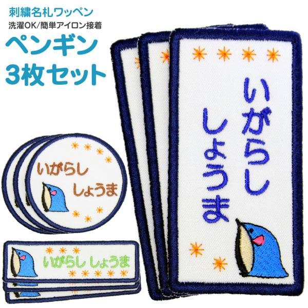 刺繍 名札 ワッペン『ペンギン』お得な3枚セット