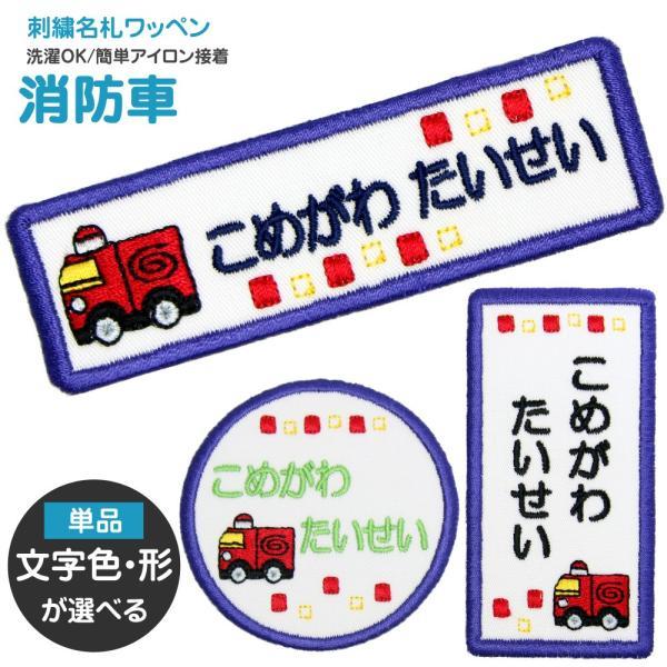刺繍 名札 ワッペン『消防車』