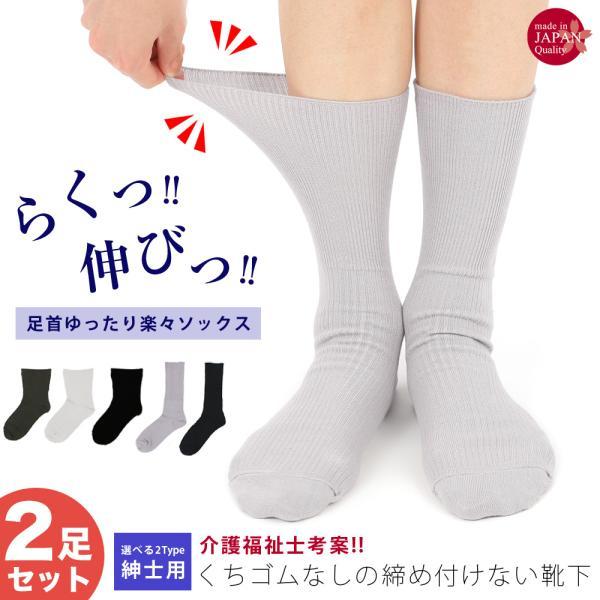 メール便介護靴下楽々メンズむくみ対策2足セットくちゴムなしの締め付けない靴下(ショート丈)男性用ソックス抗菌防臭日本製シニアギフ
