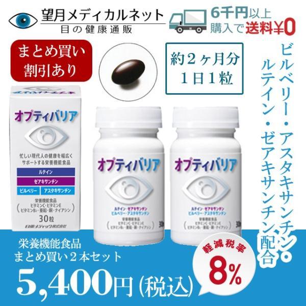 オプティバリア 3箱セット(約3ヶ月分) 目の健康が気になる方のサプリメント 栄養調整食品 m-medical-net