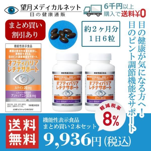 オプティバリアレチナサポート(180粒入り) 3箱セット 目の健康が気になる方のサプリメント 機能性表示食品|m-medical-net