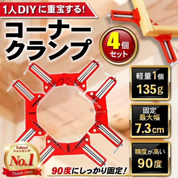 コーナークランプ4個セット万力DIY木工直角90度万能クランプ溶接定規固定クランプDIY工具自作プラモ用90°
