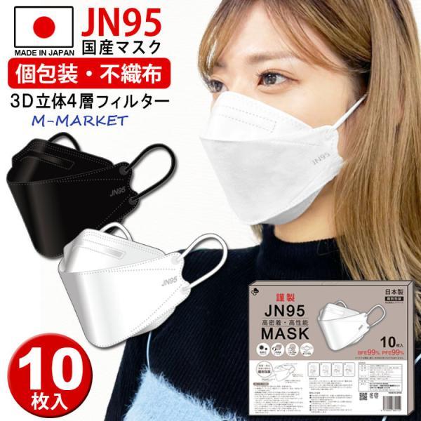 日本製 10枚入り不織布日本製JN95マスク大阪工場直送医療関係も使用2点以上個別包装KF94N95と同等効果
