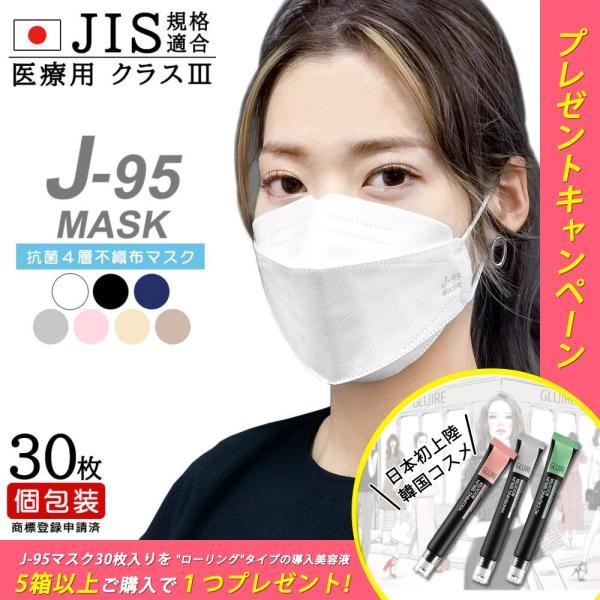 日本製 30枚入り不織布日本製JN95マスク大阪工場直送医療関係も使用2点以上個別包装KF94N95と同等効果