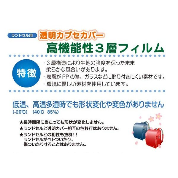 くるピタチェンジ対応 透明ランドセルカバー(LLサイズ)/代引手数料無料!|m-randoseru|02