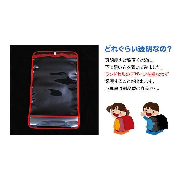 くるピタチェンジ対応 透明ランドセルカバー(LLサイズ)/代引手数料無料!|m-randoseru|03