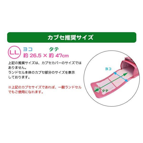 くるピタチェンジ対応 透明ランドセルカバー(LLサイズ)/代引手数料無料!|m-randoseru|04