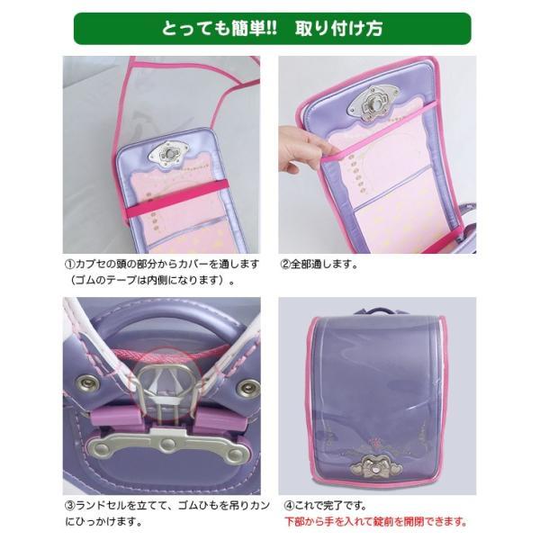 くるピタチェンジ対応 透明ランドセルカバー(LLサイズ)/代引手数料無料!|m-randoseru|06