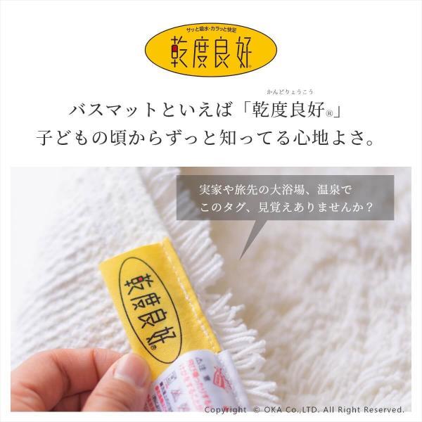 バスマット 吸水 速乾 乾度良好(かんどりょうこう) バスマット Dナチュレ 約45cm×65cm (おしゃれ お風呂マット) オカ 新生活|m-rug|04