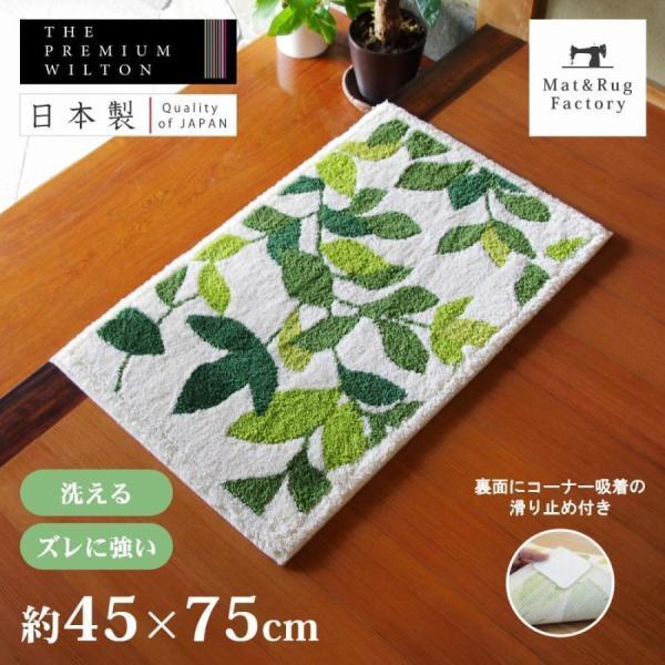 玄関マット 室内 リーフグリーン 約45×75cm  (コーナー吸着つき 洗える 日本製 ウィルトン織り すべり止め付き おしゃれ)  オカ|m-rug
