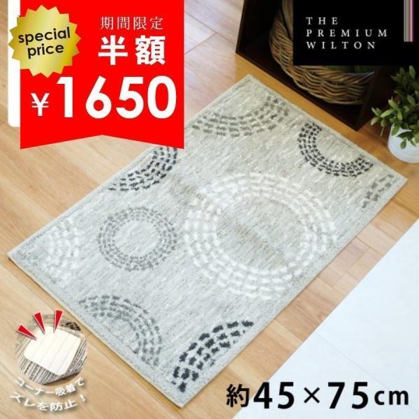 玄関マット 室内 ミスティサークル 約45×75cm   (コーナー吸着つき 洗える 日本製 ウィルトン織り すべり止め付き おしゃれ)  オカ|m-rug