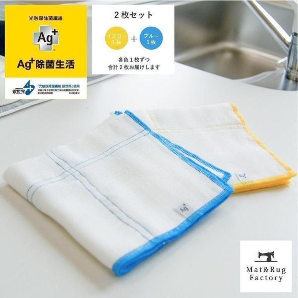 Ag+(エージープラス)除菌ふきん 2枚入り(1組セット) (除菌 におわない 銀イオン 食卓 台ふきん かや織り) オカ|m-rug