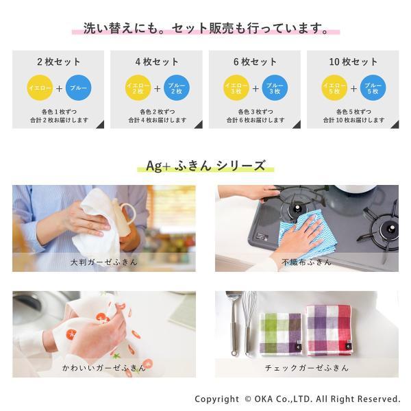 Ag+(エージープラス)除菌ふきん 2枚入り(1組セット) (除菌 におわない 銀イオン 食卓 台ふきん かや織り) オカ|m-rug|11