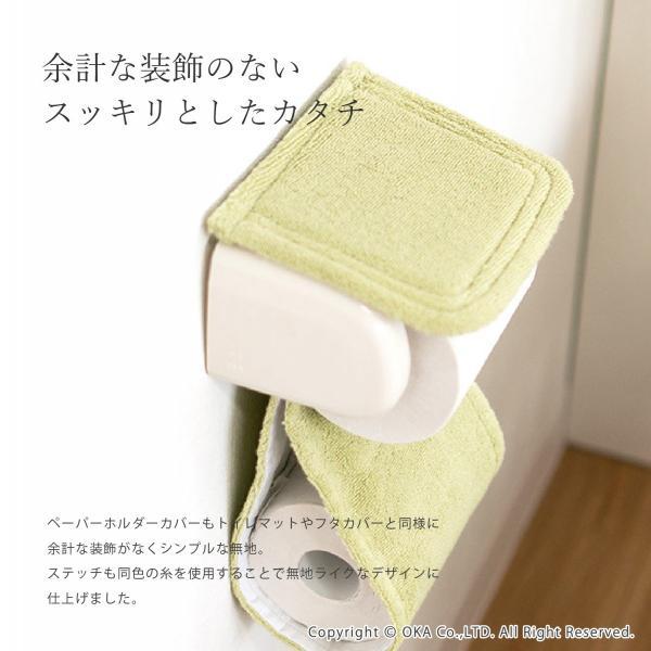 トイレットペーパーホルダーカバー 乾度良好  (かんどりょうこう)  Dナチュレ  (トイレカバー トイレットペーパー 無地 おしゃれ)  オカ m-rug 07