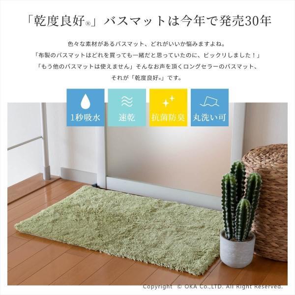 バスマット 吸水 速乾 乾度良好  (かんどりょうこう)  バスマット Dナチュレ 約36×55cm  (おしゃれ 足ふきマット お風呂 洗濯可 無地 ふかふか)  オカ m-rug 03